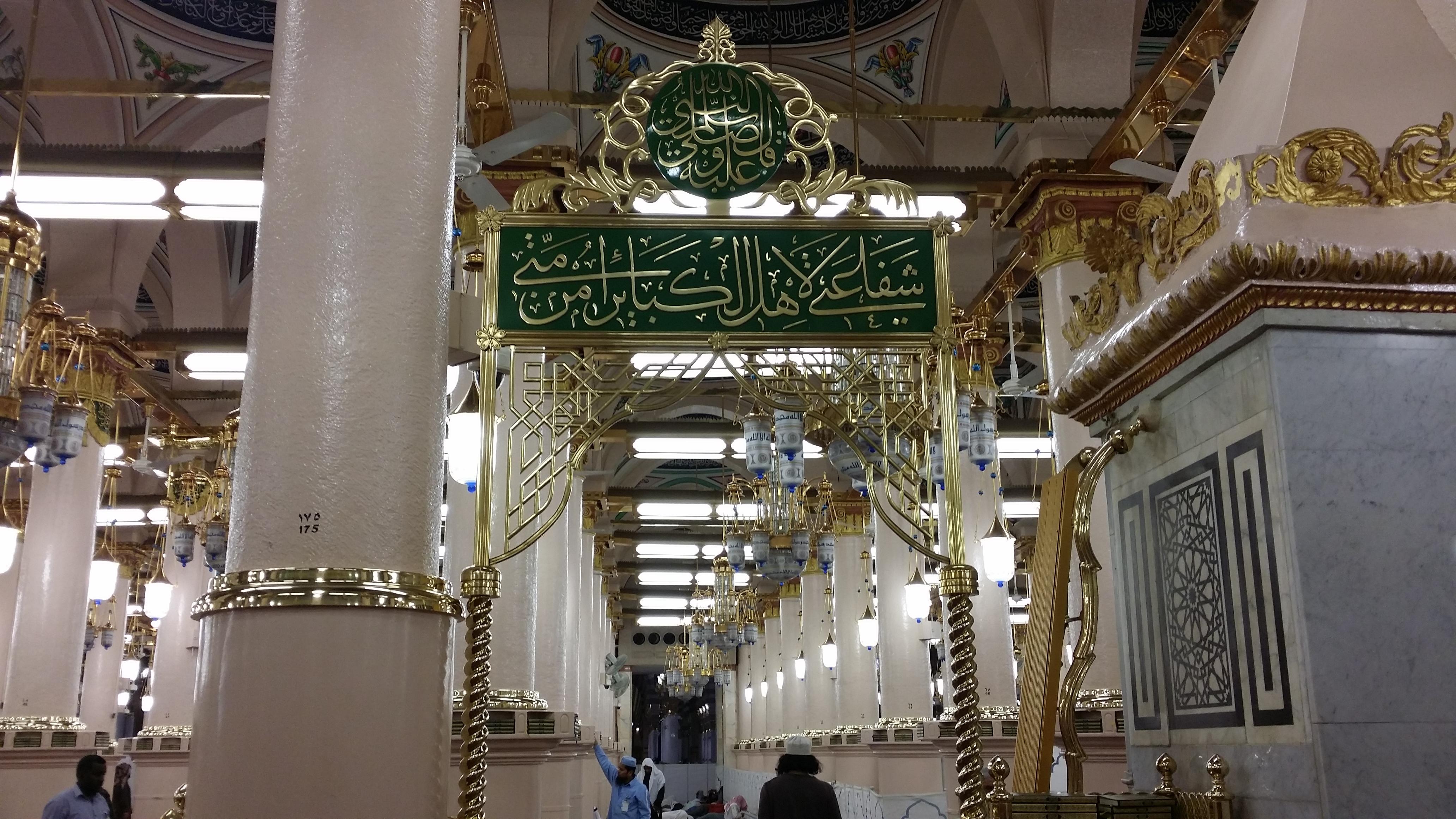 File:Pintu Masuk Raudhah.jpg