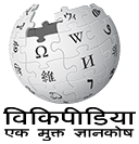 Logo de Wikipédia en hindi