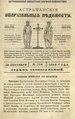 Астраханские епархиальные ведомости. 1892, №18 (16 сентября).pdf