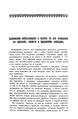 Введенский Д.И. Библейское повествование о потопе в его отношении к данным геологии и преданиям народов (БВ. 1910. №№4-5).pdf