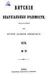 Вятские епархиальные ведомости. 1876. №17 (офиц.).pdf