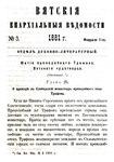 Вятские епархиальные ведомости. 1881. №03 (дух.-лит.).pdf