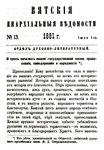 Вятские епархиальные ведомости. 1881. №13 (дух.-лит.).pdf