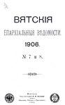 Вятские епархиальные ведомости. 1906. №07-08 (офиц.).pdf
