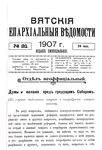 Вятские епархиальные ведомости. 1907. №21 (неофиц.).pdf