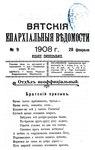 Вятские епархиальные ведомости. 1908. №09 (неофиц.).pdf