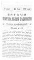 Вятские епархиальные ведомости. 1915. №24 (неофиц.).pdf