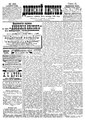 Двинский листок №155 (1901).pdf