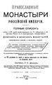 Денисов Л.И. - Православные монастыри Российской империи - 1908.pdf