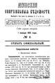Донские епархиальные ведомости. 1910.pdf