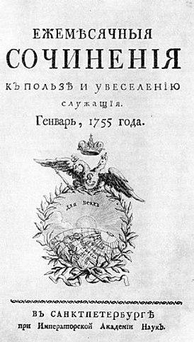 Титульный лист первого выпуска «Ежемесячных сочинений»