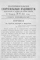 Екатеринославские епархиальные ведомости Отдел неофициальный N 6 (21 февраля 1901 г).pdf