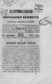 Екатеринославские епархиальные ведомости Отдел официальный N 24 (15 декабря 1877 г) Год 6.pdf