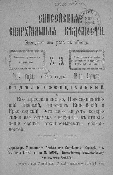 File:Енисейские епархиальные ведомости. 1902. №16.pdf