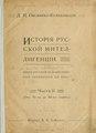 История русской интеллигенции Часть 2 1907.PDF