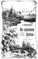 Макарова-Мирская А.И. На служенни Алтаю. (1914).pdf