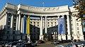 Міністерство закордонних справ України-1.JPG