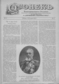 Огонек 1901-14.pdf