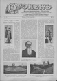 Огонек 1902-10.pdf
