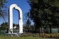 Пам'ятник воїнам-односельчанам 2.jpg