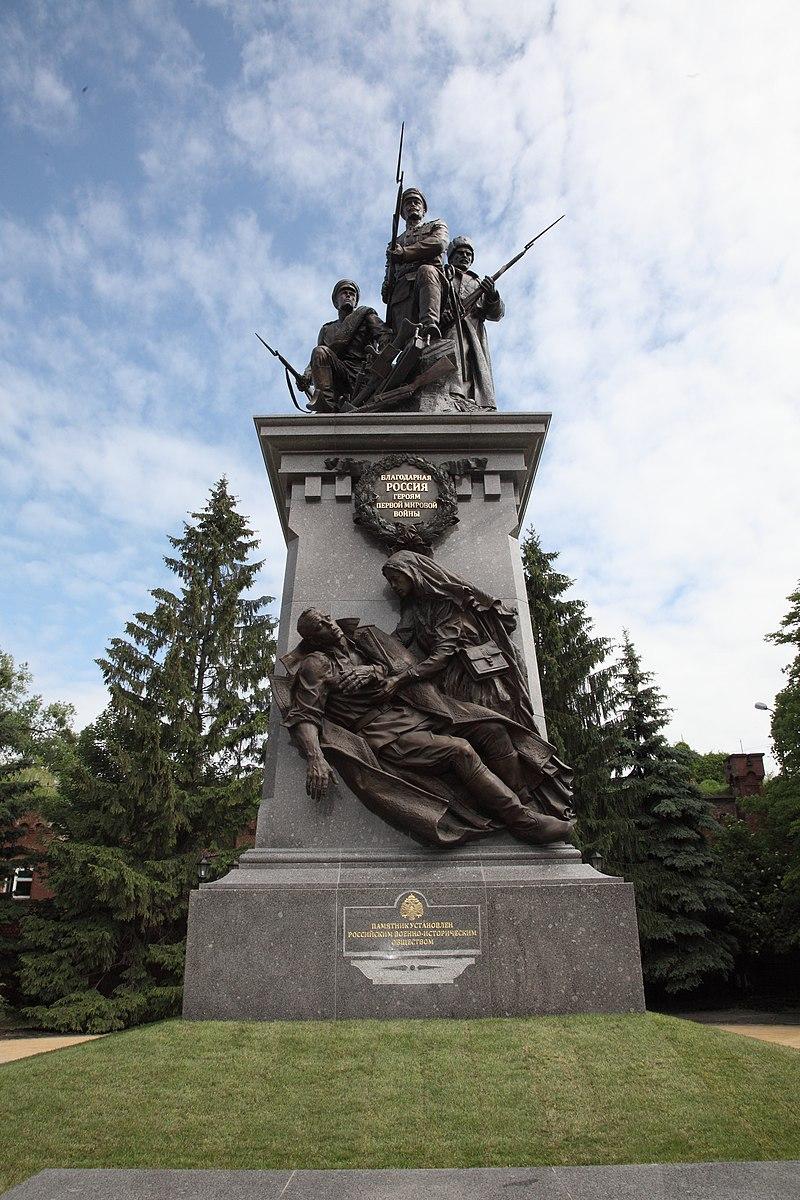 Памятник Героям Первой мировой войны в Калининграде.jpg