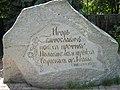 Полтава. Пам'ятний знак на честь 800‑річчя заснування міста.jpg