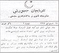 Постановление о признании тюркского языка государственным языком в Азербайджане.jpg