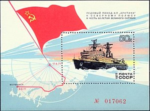 Arktika (1972 icebreaker) - 1977 Soviet miniature sheet dedicated to the expedition