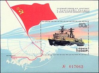 Arktika (1972 icebreaker) - 1977 Soviet miniature sheet dedicated to the expedition