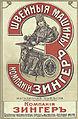 Реклама компании Зингер, 1906.jpg