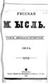 Русская мысль 1903 Книга 07-08.pdf