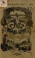 Сад Огород и Бахча 1915 №1.pdf