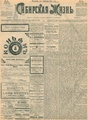 Сибирская жизнь. 1903. №038.pdf