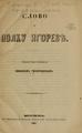 Слово о полку Игореве 1866.PDF