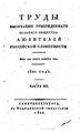 Соревнователь просвещения и благотворения. Часть 12. (1820).pdf