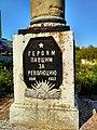 Фрагмент памятника героям с надписью.jpg