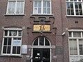 התיכון היהודי בו למדו אנה פרנק וחנה גוסלר.JPG