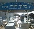 קבר הרב ברוך חורי ואשתו בבית הקברות בנתיבות.jpg