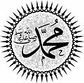 اسم النبي محمد.jpg