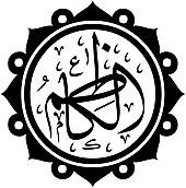 موسى بن جعفر الکاظم.jpg