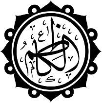موسى بن جعفر الكاظم.jpg