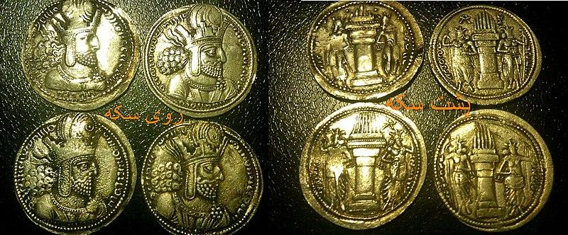 پرونده:چهار سکه شاپور اول ساسانی-مجموعه شخصی شهرام نگارشی.jpg