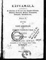 काव्यमाला ( पञ्चमो गुच्छकः).pdf