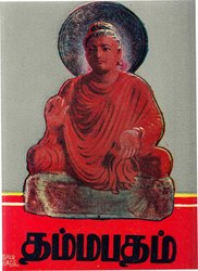 தம்ம பதம்