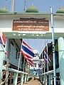 ท่าน้ำมัสยิดกอดีรียะห์ บ้านเกาะพระ - panoramio (1).jpg