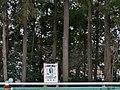 ごみ捨て禁止 - panoramio (1).jpg