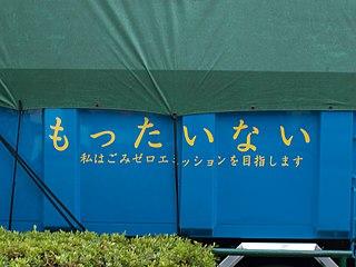 <i>Mottainai</i> Japanese term