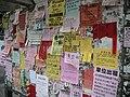 台北市小廣告攝影 - panoramio.jpg