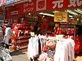 日本一の赤パンツ 2008 巣鴨 (2936417359).jpg