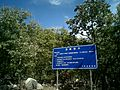 蒿沟村的提示 - panoramio.jpg